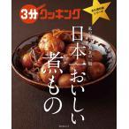 日本一おいしい煮もの/レシピ
