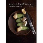 レシピのない店のレシピ 「ほねラボラトリー」の料理とワイン/櫻庭基成郎/レシピ