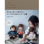 Yahoo!bookfan PayPayモール店〔予約〕子どもに作ってあげたい、シンプルでかわいいドール服/平田晴香/古川美樹