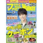 関西ファミリーWalker 2020春号/旅行