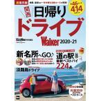 関西日帰りドライブWalker 2020−21/旅行