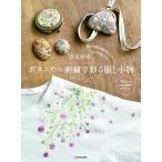 春夏秋冬。ボタニカル刺繍で彩る服と小物 色や図案の組み合わせで、もっと楽しい!/アトリエドノラ