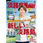 淡路島Walker 2020−21/旅行