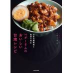 ペギーさんのおいしい台湾レシピ 日本の調味料と食材で作る/ペギー・キュウ/レシピ