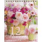 〔予約〕『花時間』12の花あしらいカレンダー2021 卓上版