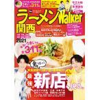 ラーメンWalker関西 2021/旅行