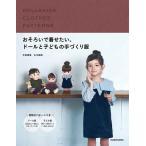 毎日クーポン有/ おそろいで着せたい、ドールと子どもの手づくり服/平田晴香/古川美樹