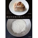 〔予約〕高加水生地の粉ものレッスン パンにもピザにもおやつにもなる/内田真美