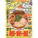 毎日クーポン有/ ラーメンWalker神奈川 2022/旅行