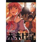 未来日記 11 DVD付き限定版/えすのサカエ