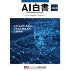 〔予約〕AI白書 2020/独立行政法人情報処理推進機構/AI白書編集委員会