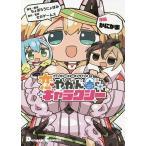 ファンタシースターオンライン2 es恋やかんギャラクシー/かにかま/ちょぼらうにょぽみ/・構成セガゲームス