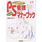 PS看護マナーブック イラスト版 患者満足/江藤かをる