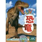 毎日クーポン有/ 学研の図鑑LIVE 3 恐竜/真鍋真