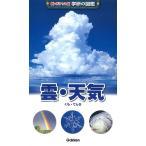 日曜はクーポン有/ 新・ポケット版学研の図鑑 21 雲・天気