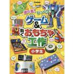 ゲーム&動くおもちゃ工作小学生 遊べる!びっくり!