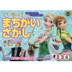 アナと雪の女王 まちがいさがし  2歳 3歳 4歳   学研わくわく知育ドリル