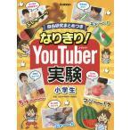 なりきり!YouTuber実験小学生 自由研究まとめつき/学研プラス/左巻健男