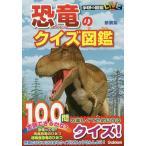毎日クーポン有/ 恐竜のクイズ図鑑 新装版