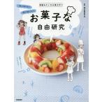 お菓子な自由研究 実験みたいなお菓子作り 作ってわかる!食べておいしい! お家で楽しむ!/東京製菓学校