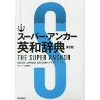 スーパー アンカー英和辞典 第5版