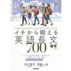 イチから鍛える英語長文700/内川貴司/武藤一也