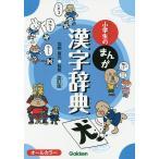 小学生のまんが漢字辞典/加納喜光