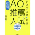 Yahoo!bookfan Yahoo!店自分だけの物語で逆転合格するAO・推薦入試志望理由書&面接/竹内麦村