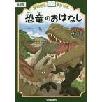 毎日クーポン有/ おはなしドリル恐竜のおはなし低学年