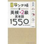 アプリ対応 英検準2級 英単語 1550 英検ランク順  学研英検シリーズ