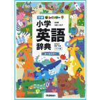 新レインボー小学英語辞典 オールカラー ワイド版/佐藤久美子
