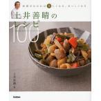 土井善晴のレシピ100 料理がわかれば楽しくなる、おいしくなる/土井善晴/レシピ