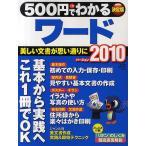 500円でわかるワード2010 美しい文書が思い通りに