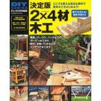 決定版2×4材木工 誰でも作れる!簡単作例33