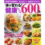 Yahoo!オンライン書店boox @Yahoo!店体が変わる!健康レシピ600品 野菜不足解消!太らない!血液サラサラ!/レシピ