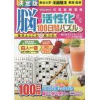 脳が活性化する100日間パズル 3/川島隆太