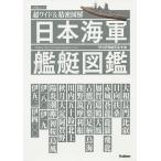 日本海軍艦艇図鑑 超ワイド&精密図解/歴史群像編集部
