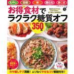 Yahoo!bookfan PayPay モール店お得食材でラクラク糖質オフ350品 もやし 豆腐 卵 鶏むね 豚こま/レシピ