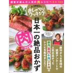 日本一の絶品おかず 肉のおかず編/ABCテレビ/辻調理師専門学校/レシピ