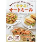 毎日クーポン有/ やせるオートミールレシピBOOK 腸からスッキリ!おいしくダイエット/北嶋佳奈/レシピ