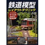 鉄道模型レイアウトテクニック/松本典久