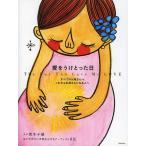 愛をうけとった日 すべてのお母さんへこれからお母さんになる人へ/青木千景/RIE