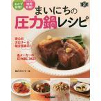 まいにちの圧力鍋レシピ/食のスタジオ/レシピ