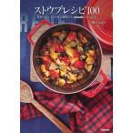 日曜はクーポン有/ ストウブレシピ100 食材のおいしさを日々満喫する、staubのあるくらし。/柳川かおり/レシピ