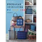 クラフトバンド&つやつやバンドで作るかご・バッグ・こもの 作りたい、使いたい!/松田裕美