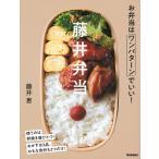 日曜はクーポン有/ 藤井弁当 お弁当はワンパターンでいい!/藤井恵/レシピ