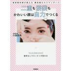Yahoo!bookfan PayPayモール店二重も涙袋もかわいい顔は自力でつくる 美容整体師が教える整形級セルフマッサージ/川島悠希