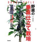 Yahoo!bookfan PayPayモール店野菜の垂直仕立て栽培 道法スタイル 植物ホルモン活性化で驚きの収量を実現!/道法正徳