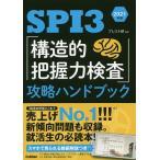 SPI3「構造的把握力検査」攻略ハンドブック 2021年版/ブレスト研