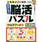毎日クーポン有/ 川島隆太教授の健康パズルおもしろ!脳活パズル120日 クロスワード編/川島隆太